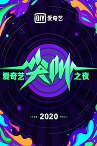 2020爱奇艺尖叫之夜[更新至20191208期]