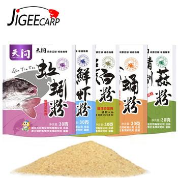 30g Fishing Bait Powder Multi Flavour Attractor Additive Powder