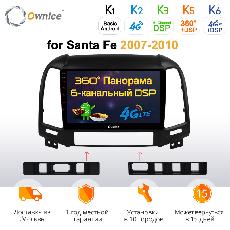 Ownice k3 k5 k6 Android 9 64G ROM 8 Core pour Hyundai Santa Fe 2007 2008-2010 autoradio GPS voiture Navigation 360 Panorama optique