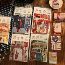 20 piezas Vintage estilo japonés cuarderno de recortes con pegatinas decorativas Stick etiqueta álbum diario papelería Retro sello pegatina de planta