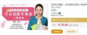 告别死记硬背,安宁老师教你学日语跟学母语一样简单课程