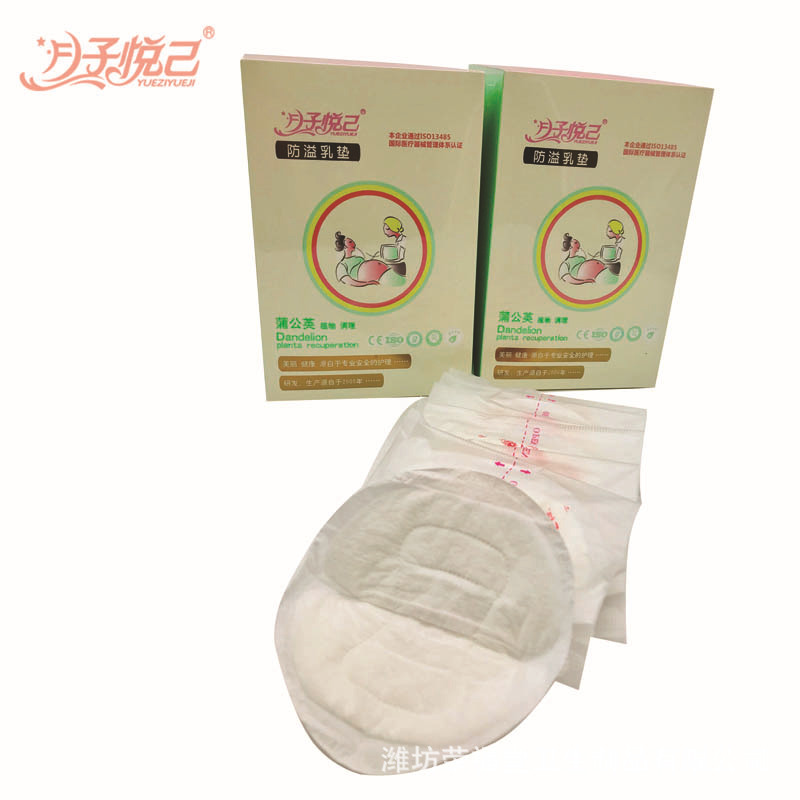 Time Of Childbirth Herself Anti-spill Breast Pads 72 Piece Lactation Supplies Disposable Anti-spill Breast Pads