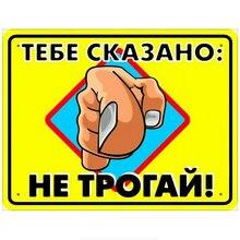 Наклейка на автомобиль «do not touch» светоотражающая ПВХ наклейка