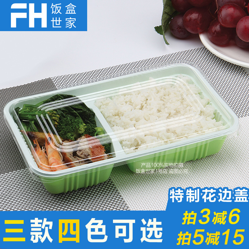 Disposable Lunch Box Take-out Two Lattice Bale Box Rectangular Three Grid Seperated Fast Food Container With Lid Plastic Lunch B