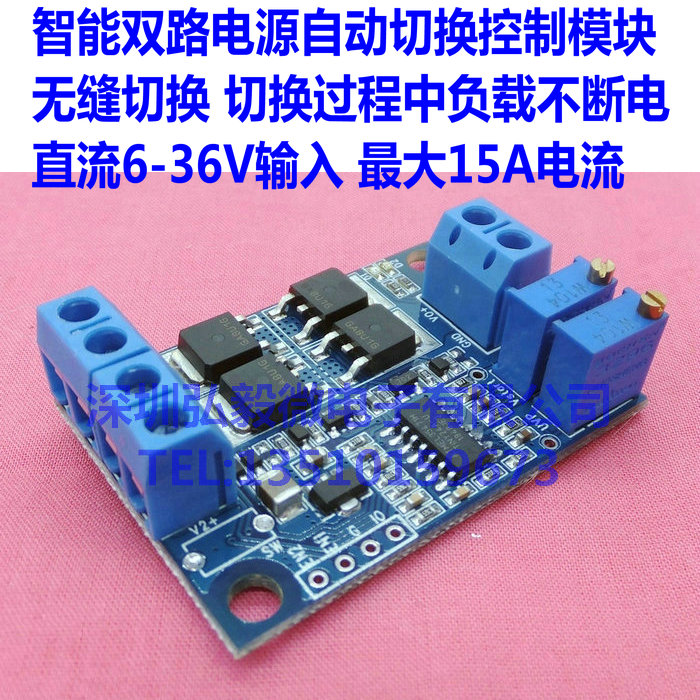 Two-way Power Intelligent Switching Module Dual Low-dropout Ideal Diode 15A Multiple Power Supply Redundant Power Supply