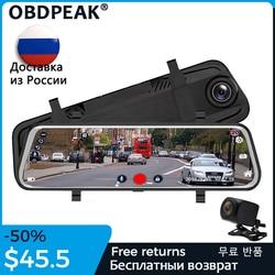 Auto DVR 10 Stream Rückspiegel touchscreen Super night vision 1080P Dash Cam Kamera Video Recorder Auto kanzler Dashcam