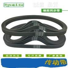 Резиновый Ремень ГРМ HTD770/775/780/785/790/795/800/805/810/815/820/825/830/835/840/845-5 м