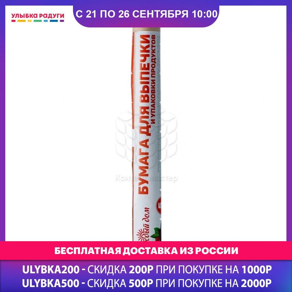 Öl Papier В каждый дом 3080461 Бумага для запекания В каждый дом 5м * 29см , коричневая