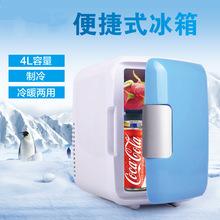 Samochód mikrolodówka 4L samochód chłodnia lodówka lodówka izolacji w obudowie do samochodu urządzenia elektryczne tanie tanio CN (pochodzenie) Zhejiang 5415 120W A General-Purpose ABS + Electronic Components 5-Liter Refrigerator