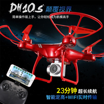 Super long-life unmanned aerial vehicle wifi real-time aerial photography four-axis aircraft long time remote control aircraft