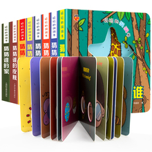8pcs/set Baby Children Chinese and English bilingual enlightenment book 3D Three-dimensional books Cultivate Kids imagination wedgits imagination set 35 деталей