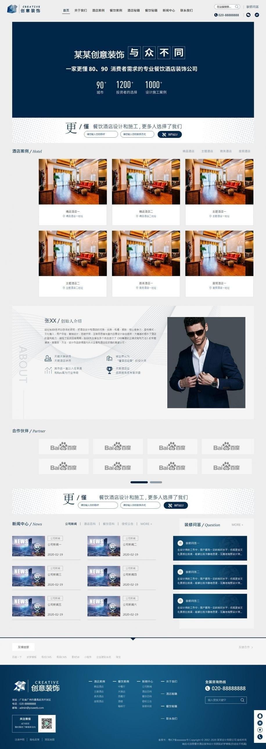 【织梦品牌设计模板】响应式创意餐饮酒店垂直领域装饰设计行业装饰设计类DEDECMS网站源码自适应手机