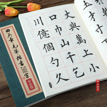 Chinese Calligraphy Copybook Tian Yingzhang Traditional Chinese Regular Script Brush Copybook Brush Calligraphy Tutorial Kaishu