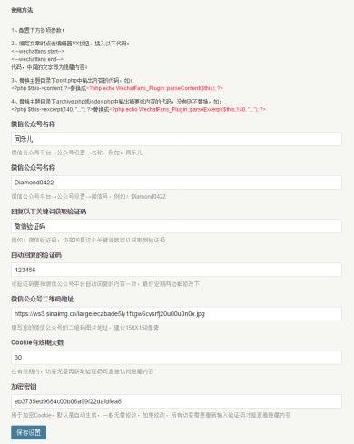 设置插件 WechatFans For Typecho - 美博湾图库 - Powered by Typecho.png