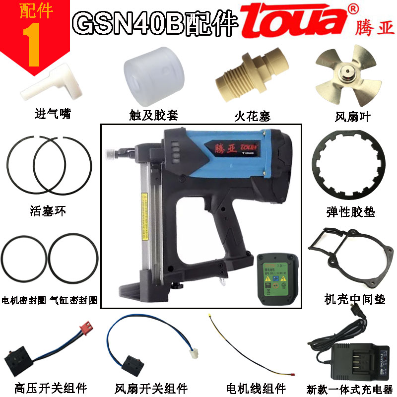 Make For Tengya Gas Gun Accessories 40B Continuous Gas Nail Gun Nail Striker Cylinder High Pressure Battery Combustion Chamber