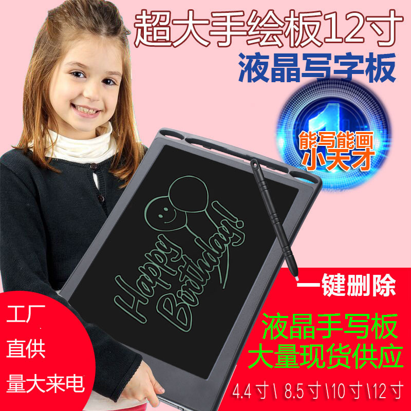 8.5 Inch 10 Inch 12 Inch LCD Tablets Children Painting Graffiti Hand-painted Plate Electronic Message Board