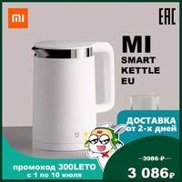Mi Smart Kettle Electric Kettles Xiaomi Mi Smart Kettle EU home household appliances kitchen teapot boiler constant water temperature control 1.5L Bluetooth 4.0 Mi APP 1800 W YM K1501 16126