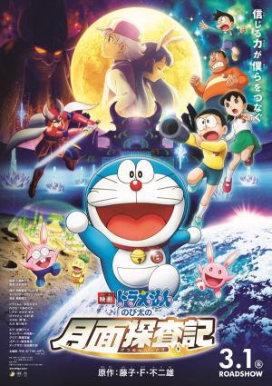 哆啦A梦:大雄的月球探险记