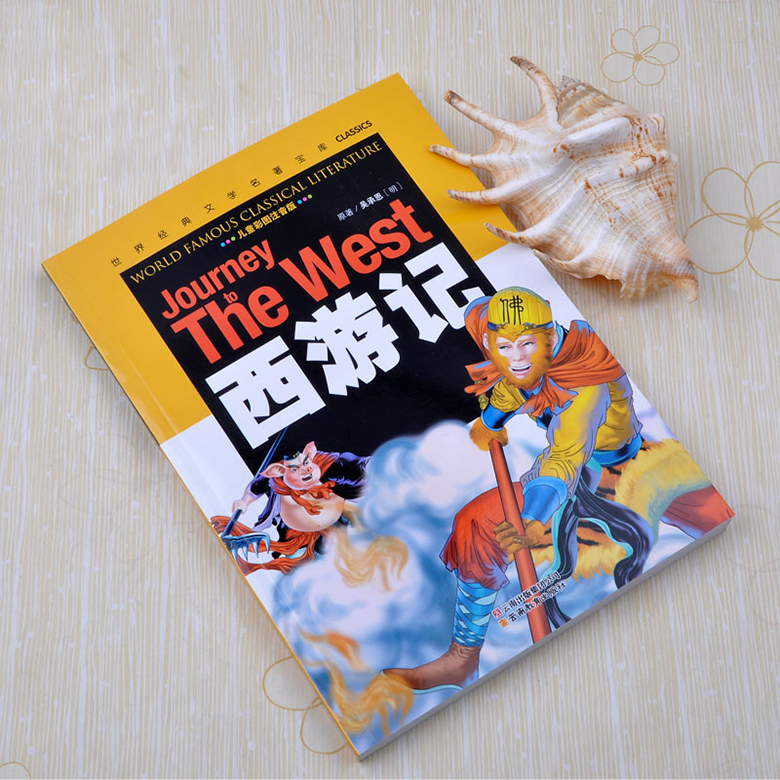 Journey To The West Color Annotated Audio Version Of The Children's Extra-curricular Version Of Barrier-free Reading Books