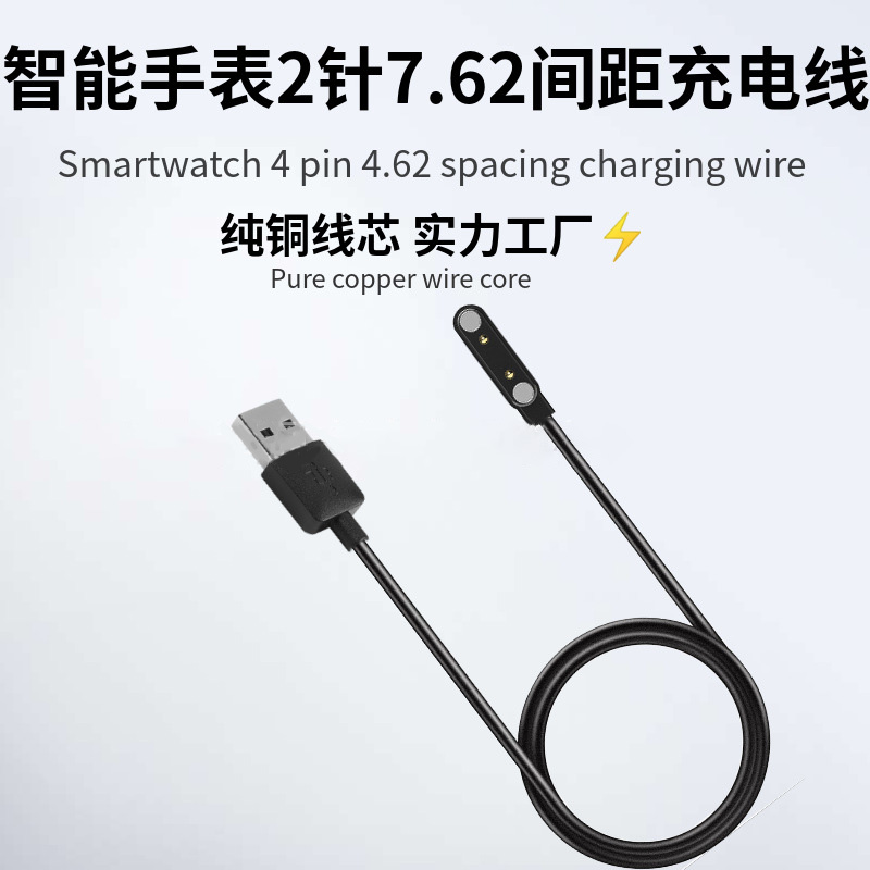2-pin 2pin 7.62mm Smart Watch Cable Wristbands Magnet Charging Line Cable 2 pin Magnetic Suction Charge Emergency Backup Charger