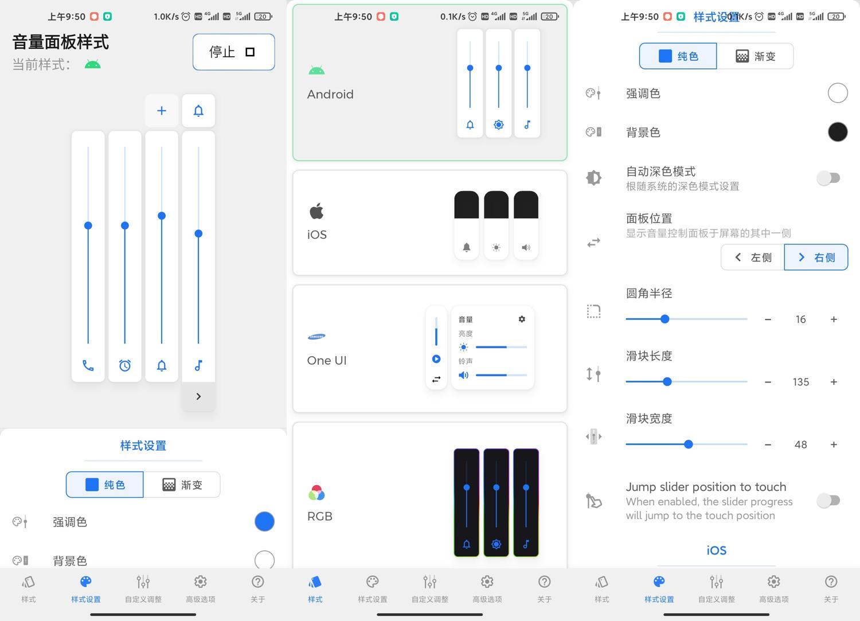 安卓音量面板样式v3.2.0高级版