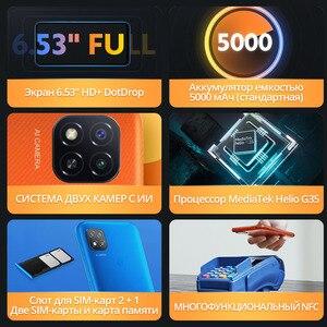 Смартфон Xiaomi Redmi 9C NFC 2 + 32ГБ RU,[Ростест, Доставка от 2 дня, Официальная гарантия]