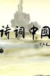 诗词中国[8集全]