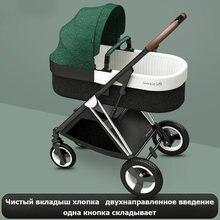 Betsocci детская коляска 2 в 1 может сидеть и лежать сложить