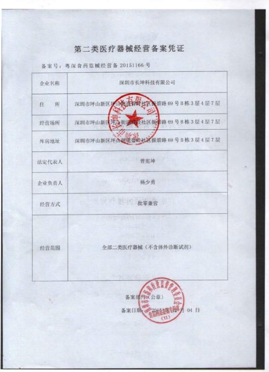 长坤医疗证书