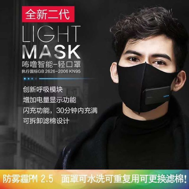 KN95 Anti Haze Masks Men and Women Ventilation Dust-Proof Smart Electric Mask Thin Face Breathable Filter Mask 1