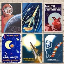 Cartel espacial de la Unión Soviética perro LICRA CCCP Gagarin Vintage Kraft Posters lienzo pinturas pegatinas de pared Bar decoración del hogar regalo