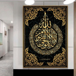 Image 3 - BANMU Allah Muslim Islamic Calligraphy Canvas Art Gold Painting Ramadan Mosque Decorative Poster And Print Wall Art Pictures
