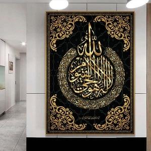 Image 3 - BANMU Аллах мусульманство ислам холст с каллиграфией арт золото живопись Рамадан мечеть декоративные плакат и печати настенные картины