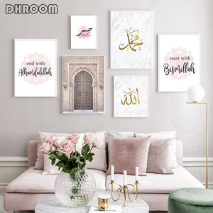 Image 1 - Allah Islamic Wall Art Canvas Poster Moroccan Arch Pink Door Muslim Print Nordic Decorative Picture Painting Modern Mosque Decor