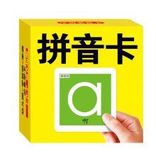 Китайские иероглифы pinyin карточки для раннего обучения чтению