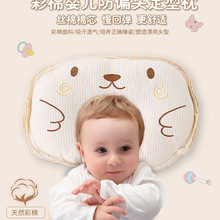 Baby Nursing Pillow Infant Newborn Sleep Support Concave Cartoon  Printed Shaping Cushion Prevent Flat Head