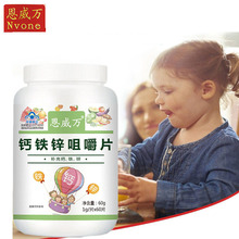 Calcium Iron Zinc Chewable Tablets Supplement Growth And Development Of Nutrients Required For One