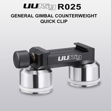 UURig R025 DSLR Gimbal משקל נגד מהיר קליפ עבור Dji ללא מעצורים S SC Zhiyun Feiyu AK2000 AK4000 דלפק משקל עבור BMCC 4K 8K