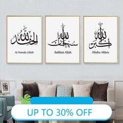 Tuval boyama posterler İslam arap müslüman posterler ve baskılı kaligrafi duvar sanat resmi Decorativos ev dekor