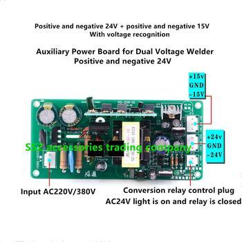 Dodatnie i ujemne zasilanie 24V dodatnie i ujemne 15V z identyfikacją napięcia 220 380 2-w-1 tanie i dobre opinie CN (pochodzenie) PD-209-01 Auxiliary Power Board for Dual Voltage Welder Oczyszczacz powietrza części