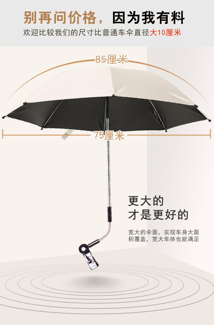 Baby Walking Tool Umbrella Sunshade For Baby Carriage Cart Umbrella Parasol Outdoor Sunshade Trolley Umbrella Sun-resistant Tong