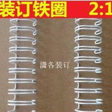 Binder-Wire Notebook Binding-Machine Calendar Iron Ce for Loose-Leaf Office-Equipment