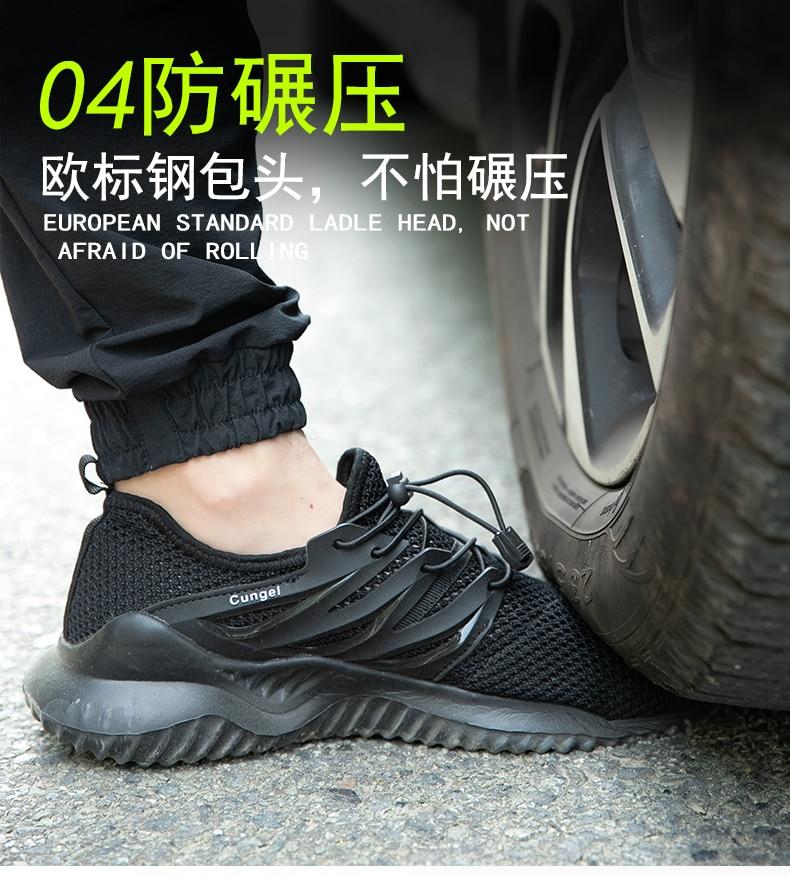 20190813劳保鞋鞋子描述_05