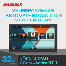 Marubox 705MT8 Car Multimedia Player Universal 2Din Android 8 1 Octa Core 1024*600 IPS 2G RAM 32G ROM GPS Radio Bluetooth NO DVD cheap Double Din 4x45w JPEG Metal+ABS 1024x600 Mobile Phone MP3 Players Radio Tuner Built-in GPS Touch Screen Support 3G Network