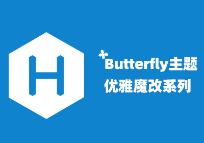 Hexo博客之butterfly主题优雅魔改系列(持续更新)