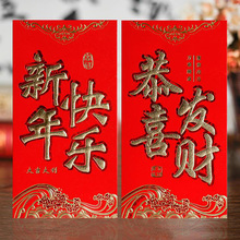 6Pcs/lot Chinese Red Envelope Creative Hongbao New Year Spring Festival Red Envelope Chinese Red Best Wish Chinese New Year's