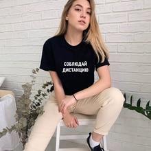 Keep Your Distance Russian Inscription Print Tee Harajuku T Shirt Fashion Tumblr