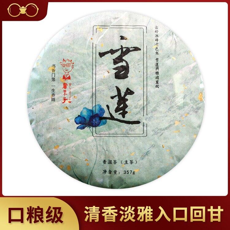 Chá nerd puer er chá neve lótus 357g gushu chá ponta de cabelo chá branco puer er chá cru bolo chá antigo