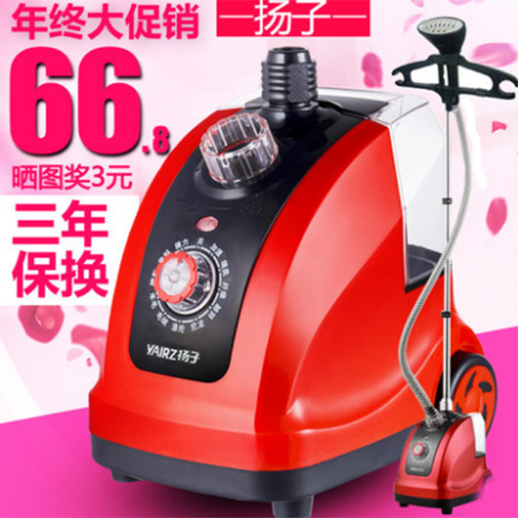 Yangtze Multi-functional Steam Garment Steamer Household Ironing Machine Hanging Vertical Electric Iron Hand-Held Ironing