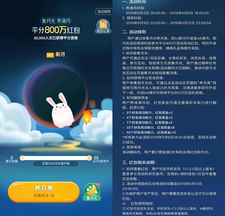 京东集月光养满月 平分800万红包活动图片 第2张